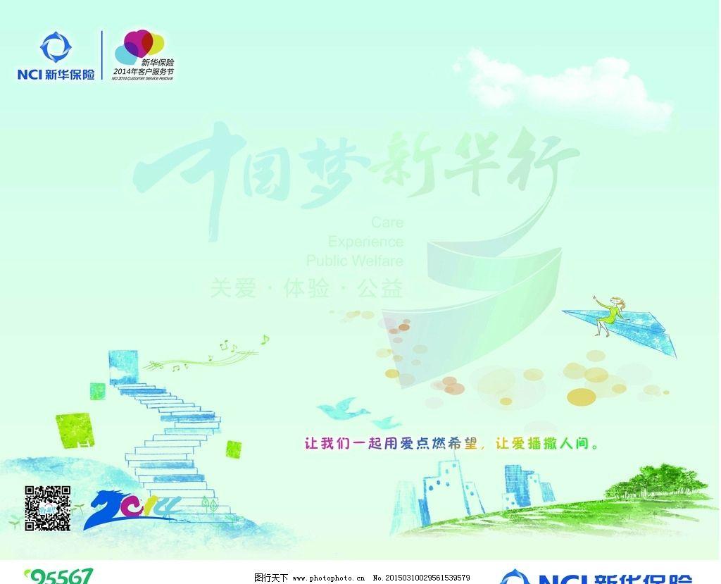 中国梦背景 淡绿色背景 中国梦 公益背景 手绘画 纸飞机 背景板  设计