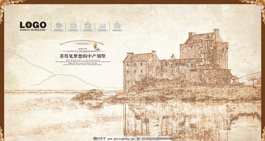 复古欧洲图片,素描 古建筑 农庄 庄园 牛皮纸纹 古典
