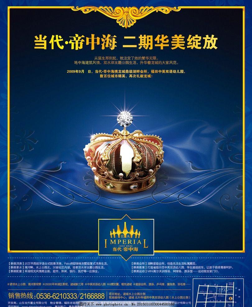 地产海报 蓝色 皇冠 欧式 华美绽放 地产素材 设计 广告设计 海报设计