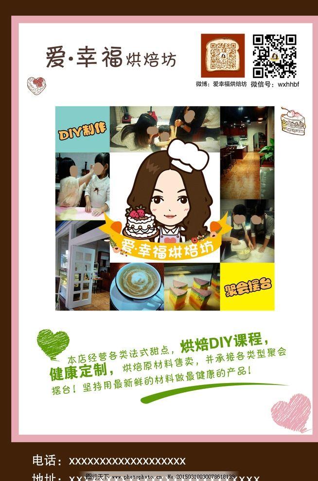 爱的幸福海报 手工坊 蛋糕 二维码 亲子互动 制作蛋糕 海报设计