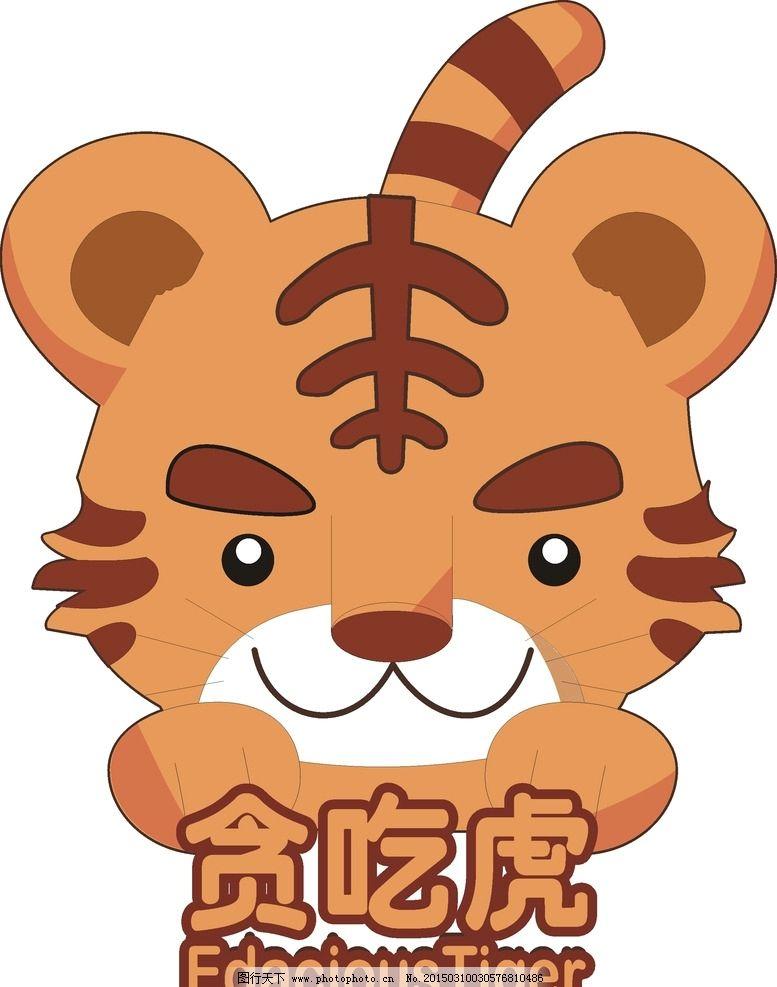 贪吃虎 卡通虎 矢量卡通老虎 老虎 手绘老虎 宠物 可爱的虎 生物世界