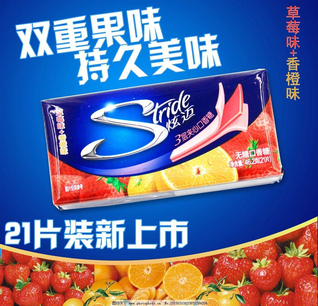 卡夫亿滋 口香糖 炫迈 苹果 菠萝 双果 设计 其他 图片素材 72dpi psd