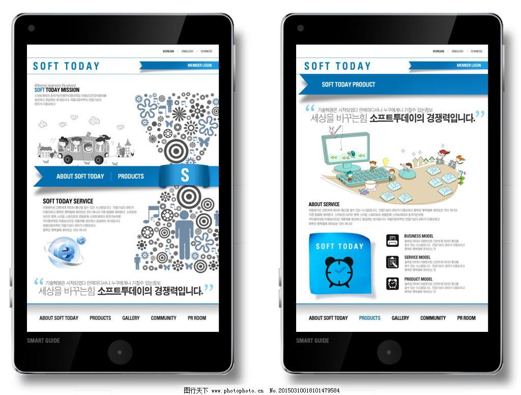 手机创意图标app界面图片