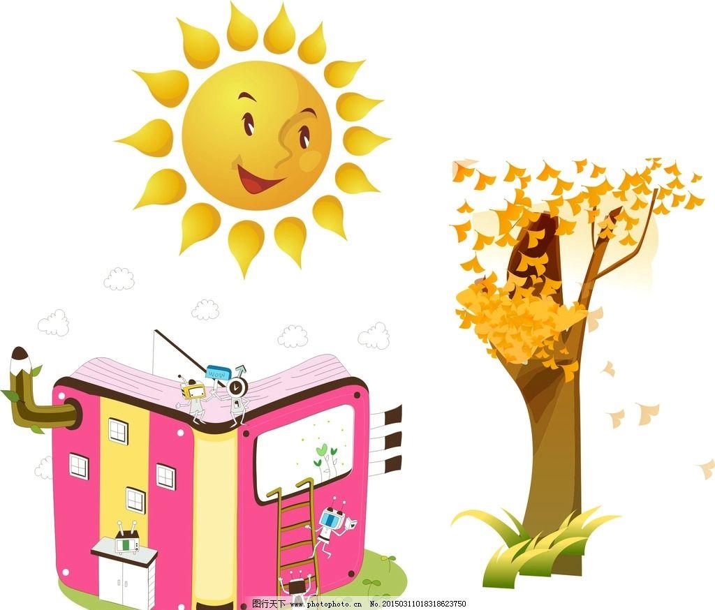 矢量太阳 书本 卡通素材 可爱 手绘素材 儿童素材 幼儿园素材