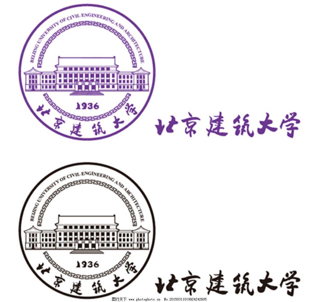 北京建筑大学logo图片