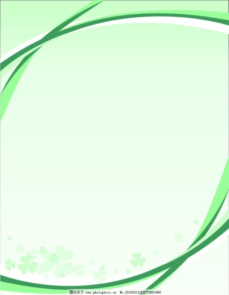 海报 背景 绿色 矢量 手绘