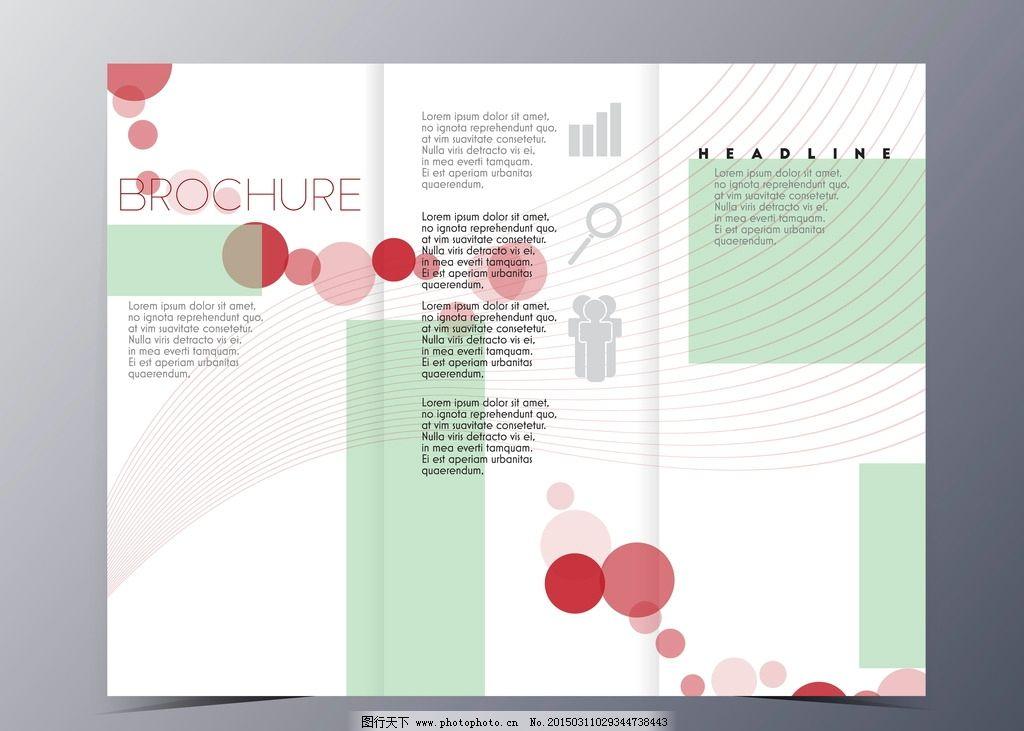 宣传册 业务宣传册 封面设计 三折页 手册 说明书 卡片 创意设计 传单