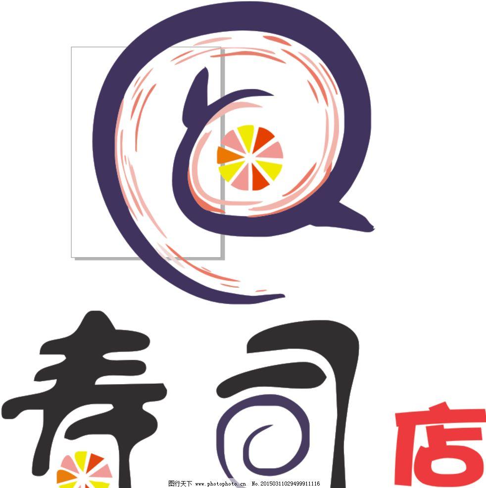 店 cdr 寿司logo 矢量 设计 广告设计 寿司设计 店招 设计 广告设计