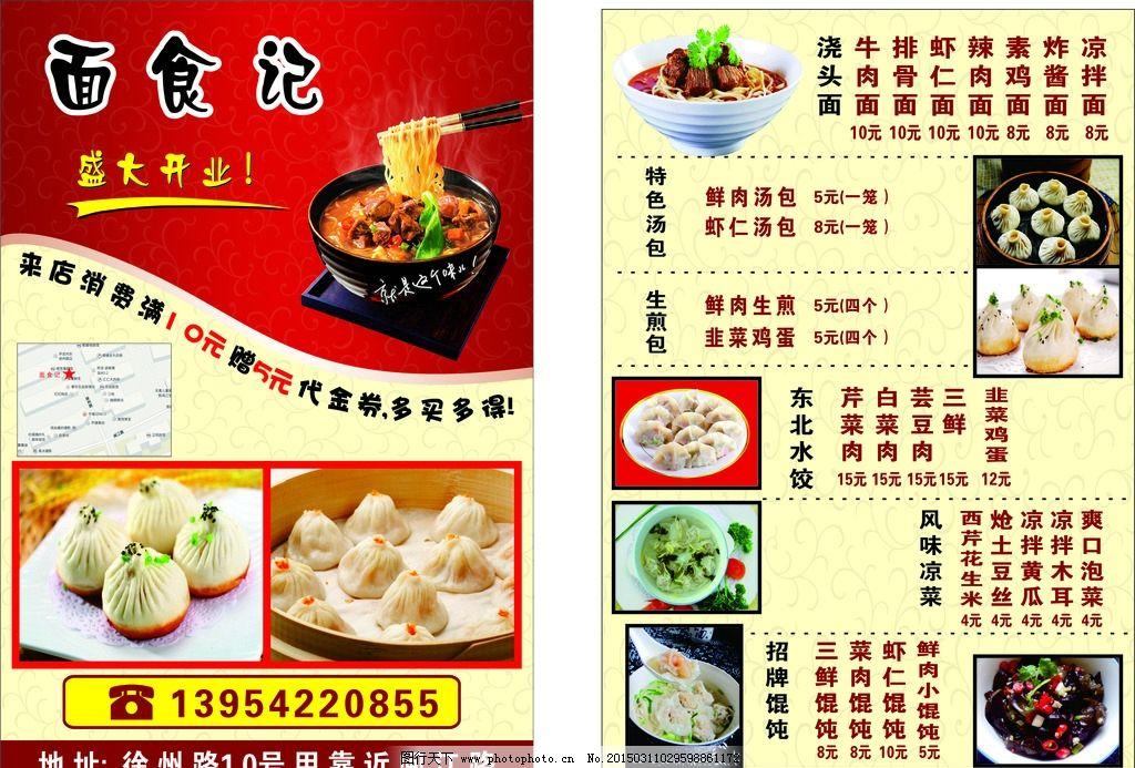 面食彩页 点菜单 面食 蒸包 水饺 餐馆价目表 餐馆彩页 快餐彩页 设计