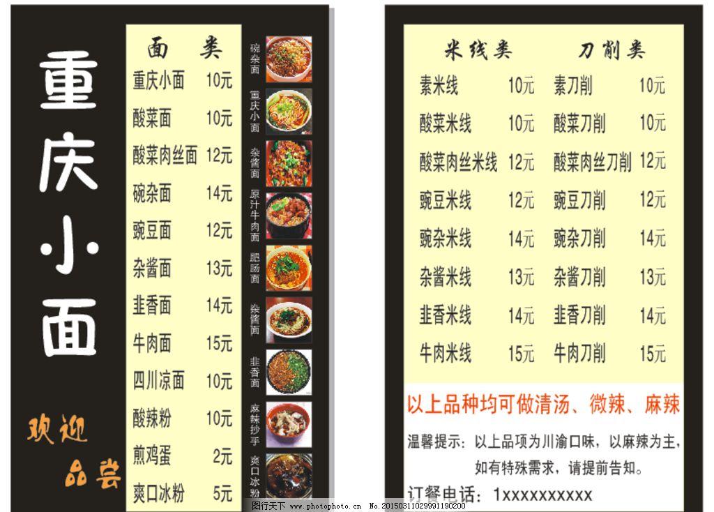 美食 名片 重庆 小面 面食 上传不了 就到这咯 设计 广告设计 名片图片