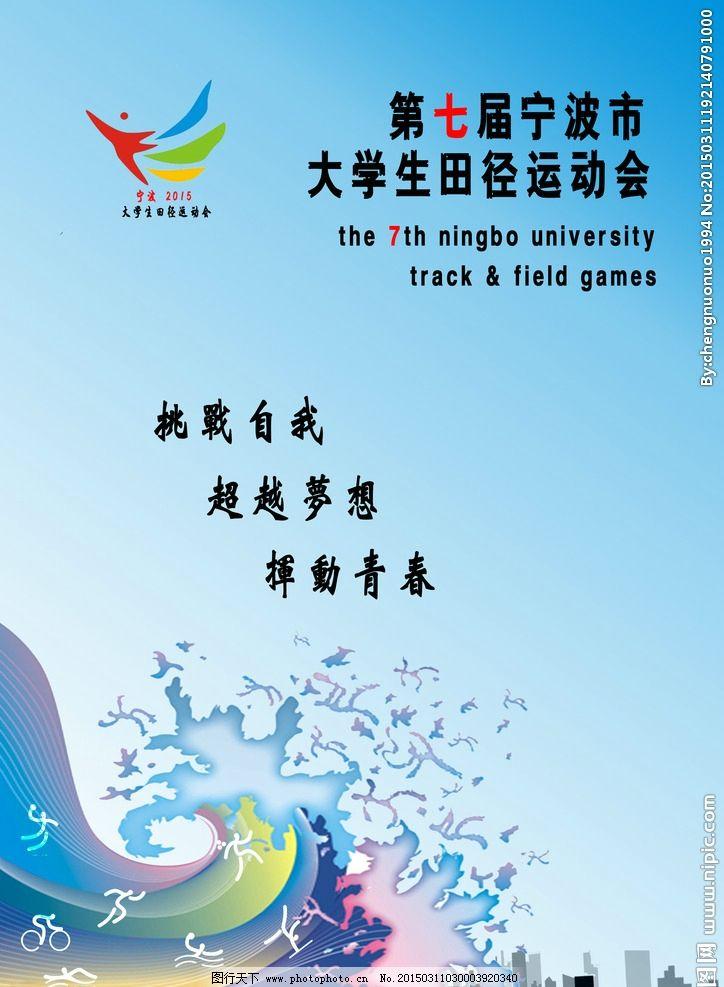 运动会海报 海浪 运动会 大学生 运动 设计 广告设计 海报设计 300dpi