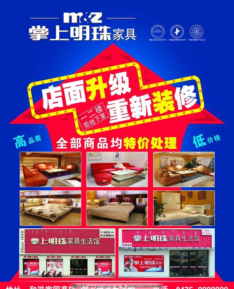 店面升级 重新装修 蓝色 家具 家私 红色  设计 广告设计 海报设计