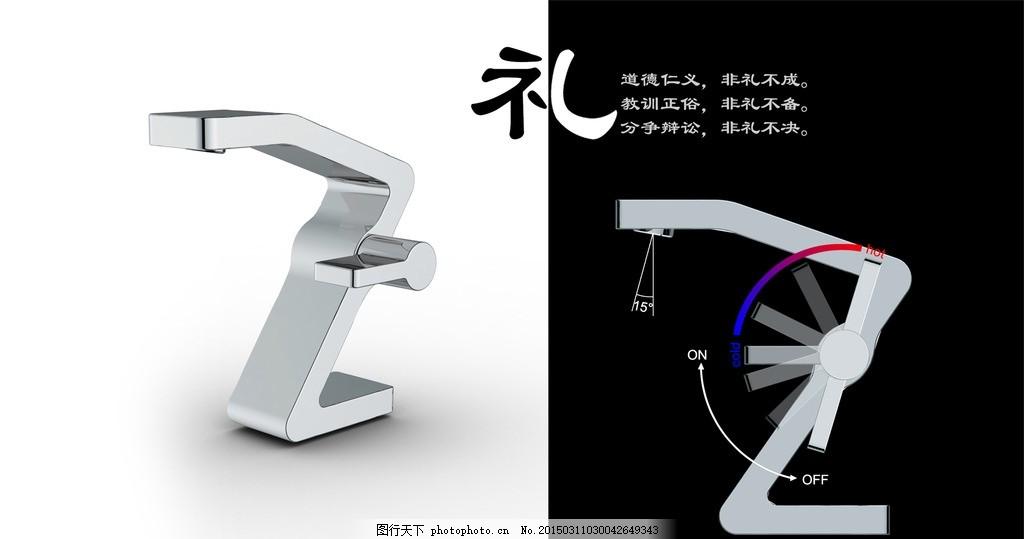 创意 字母 中国文化元素 单把手水龙头 卫浴设计 设计 广告设计 海报图片