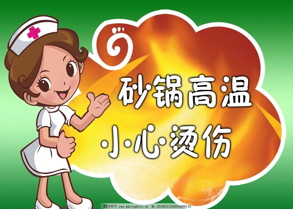 温馨提示 砂锅高温 小心烫伤 绿渐变底色 火苗 卡通医生 广告设计模板图片