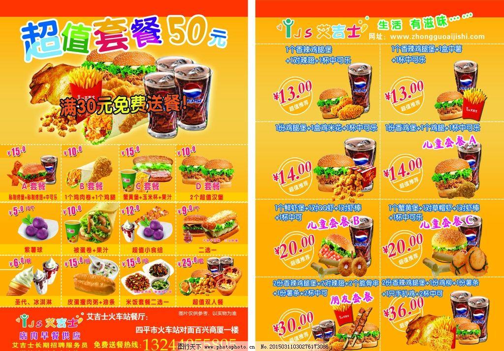 艾吉士炸鸡 汉堡套餐 传单 宣传彩页 可乐 设计 广告设计 dm宣传单