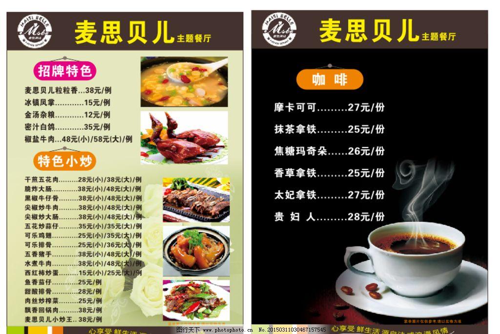 麦思贝儿 主题餐厅菜单 咖啡 菜单 麦思贝儿标志 菜品 菜单设计 烧