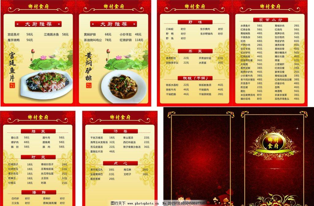 乡村 食府 菜谱 菜单 土菜 设计 广告设计 菜单菜谱 cdr