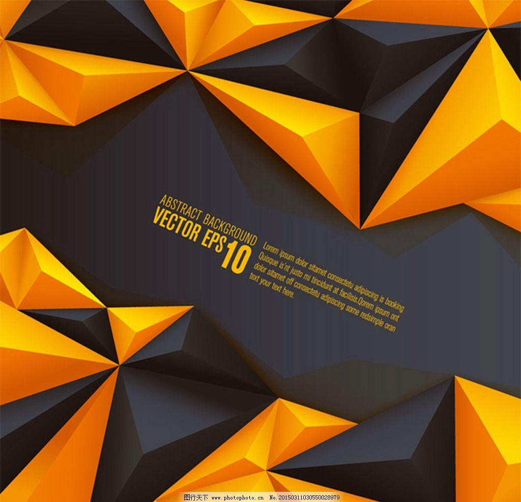 立体 几何 拼接 背景 黄色 橙色 三角形 设计 底纹边框 背景底纹 eps