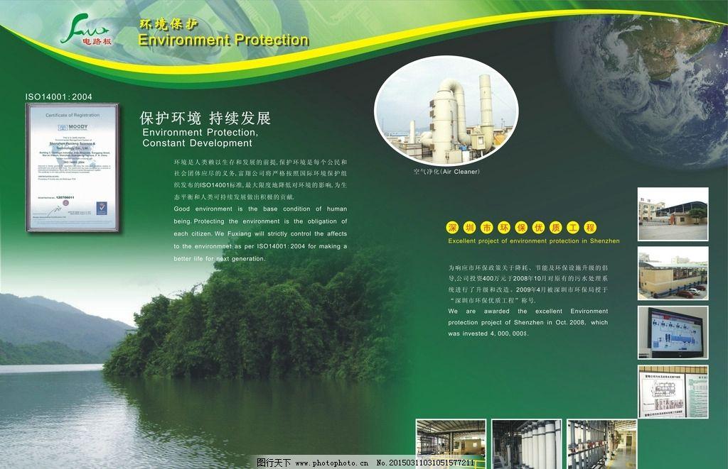 企业宣传册之环保图片