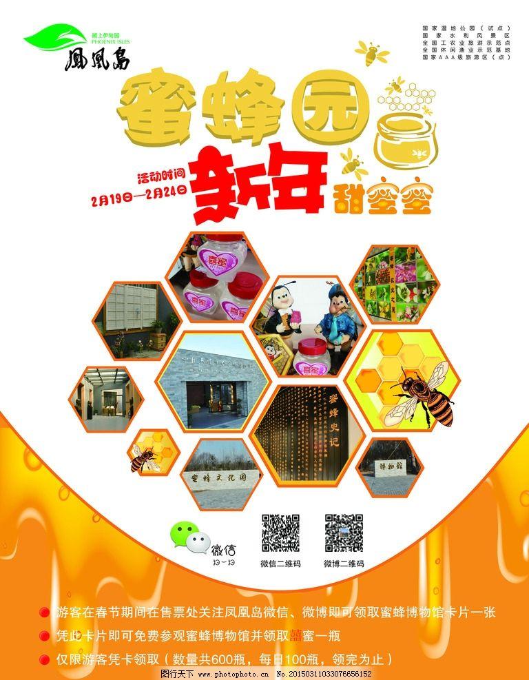 蜜蜂 蜂蜜 蜂巢 海报 宣传海报 甜蜜  设计 psd分层素材 psd分层素材