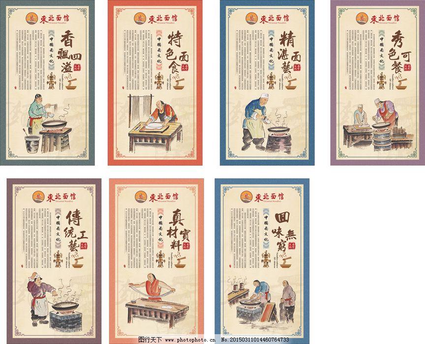 面食文化海报