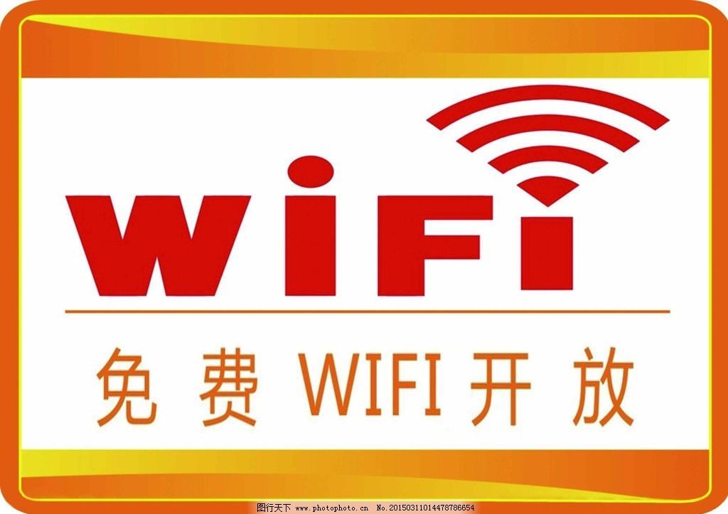 免费wifi标志