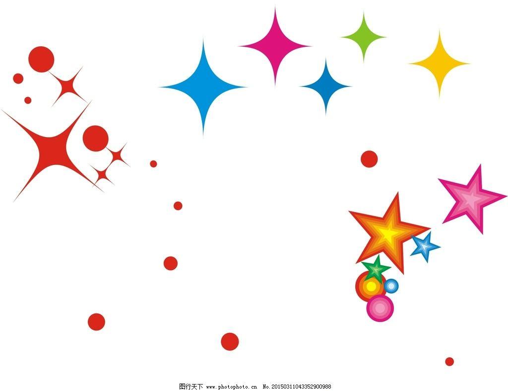星星素材 卡通 卡通素材 可爱 手绘素材 儿童素材 幼儿园素材
