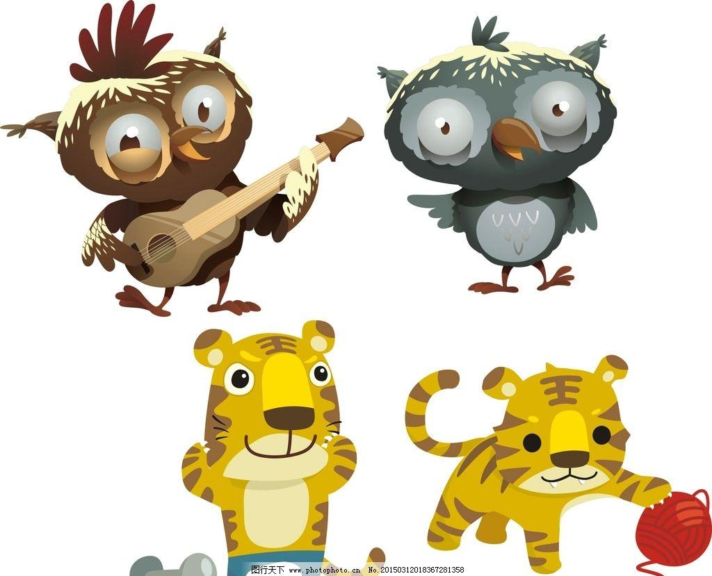 卡通猫头鹰 老虎图片,通素材 可爱 手绘素材 儿童素材
