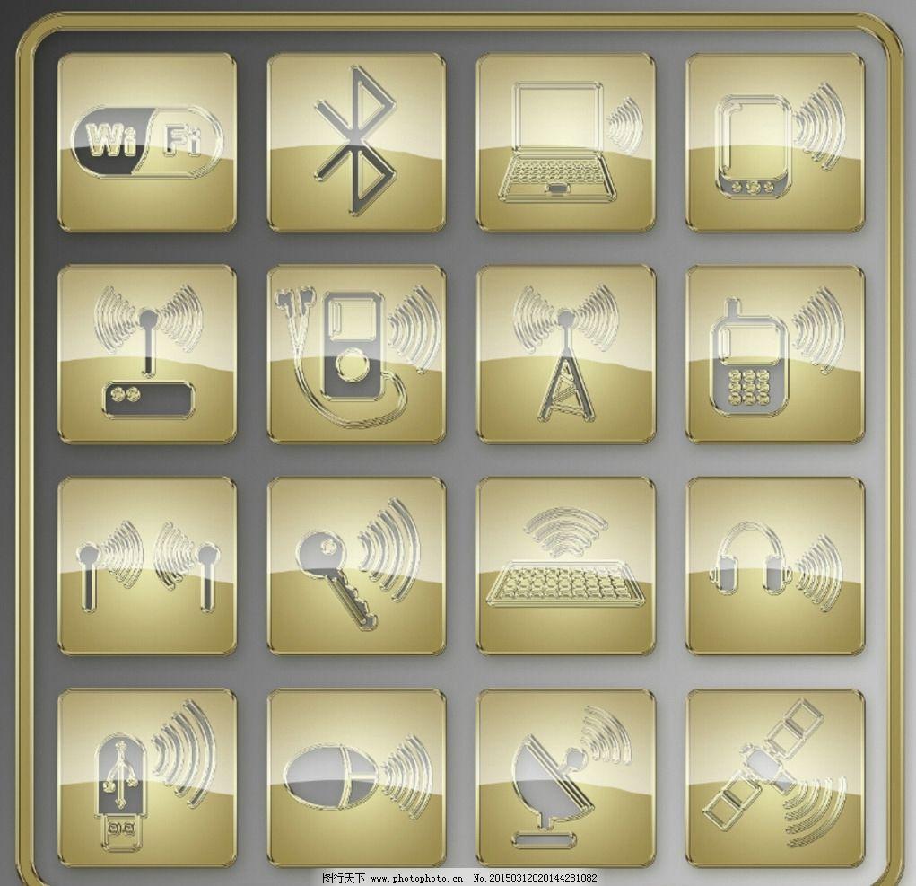 金色通讯图标图片