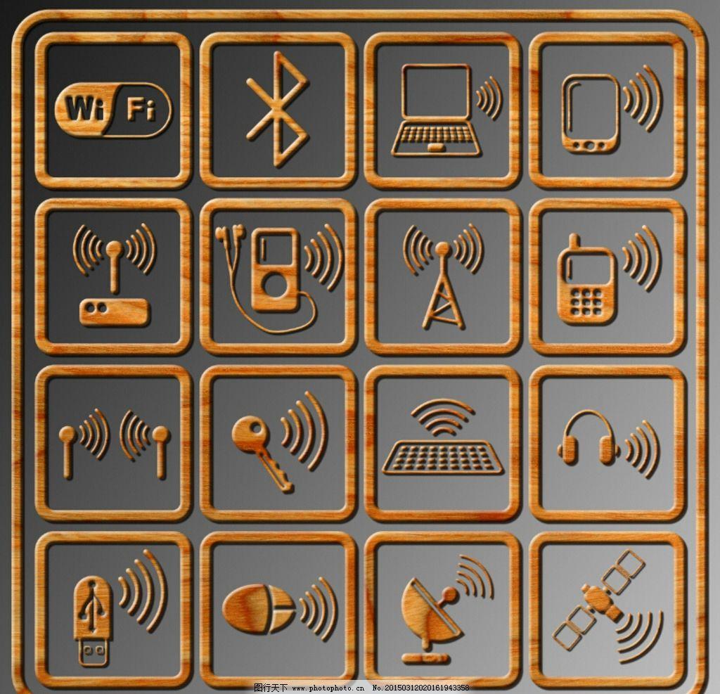 木纹通讯图标图片