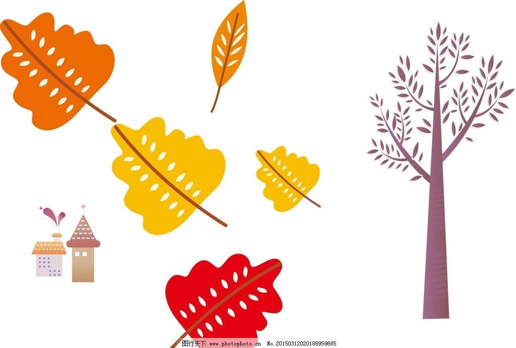 梦幻树木素材 树叶 矢量树叶 手绘树叶 树叶素材 房子 楼房 设计 广告