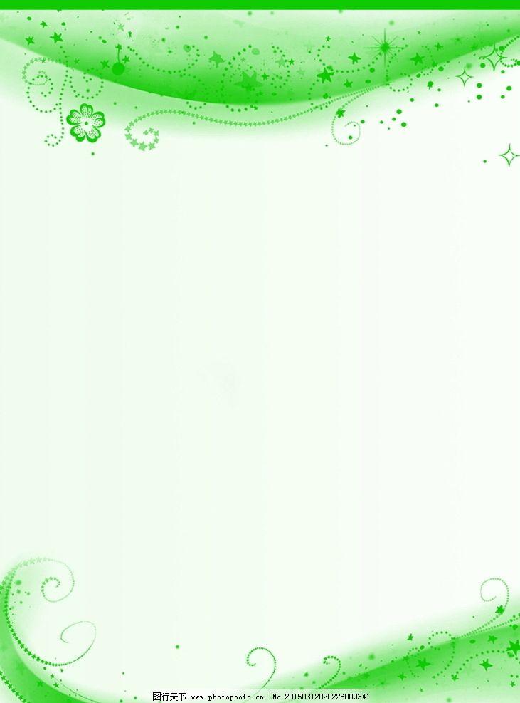 绿色清新word背景图片图片