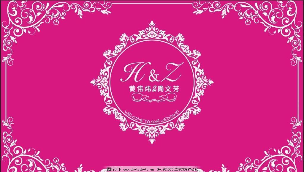 主题婚礼背景设计图片