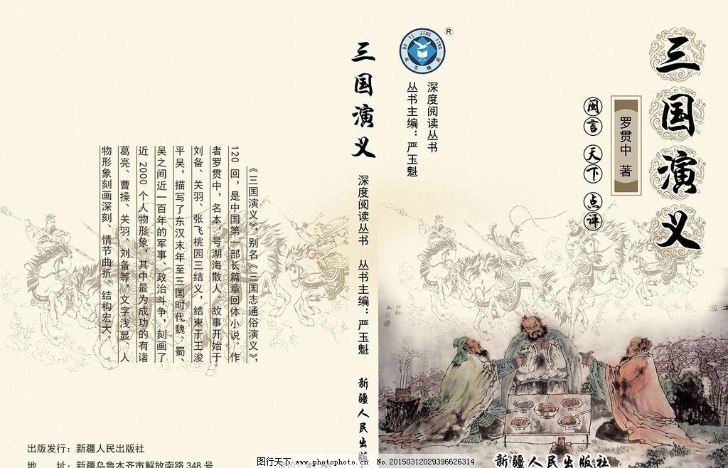 三国演义封面图片图片