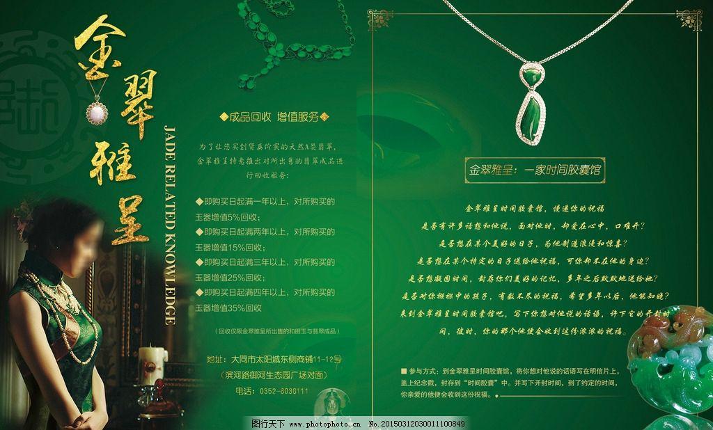 翡翠海报 珠宝海报 玉石海报 翡翠 平面 平面 设计 广告设计 海报设计