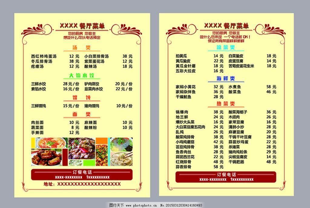 餐厅菜单图片_菜单菜谱_广告设计_图行天下图库