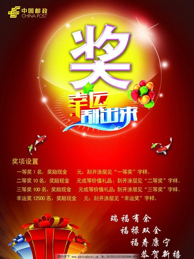 中奖海报图片