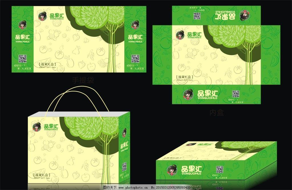 水果包装盒免费下载 包装设计