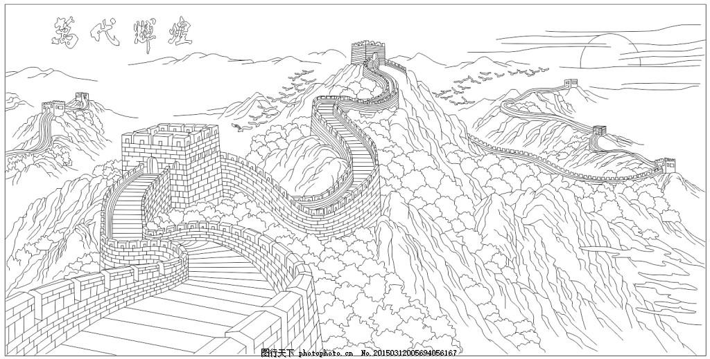长城手绘画简单