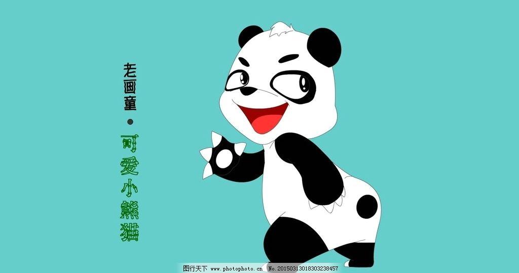 可爱小熊猫 卡通 动漫 熊猫 动物 漫画 设计 动画形象 动漫形象设计