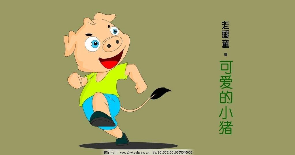 可爱的小猪 卡通 漫画 动漫 小动物 萌 开心 原创 搞笑 免费