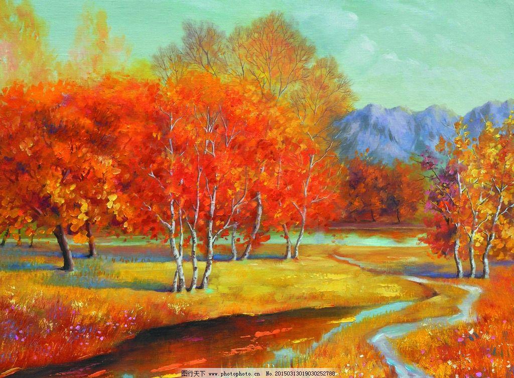 美术 油画 风景画 山地 红树 树木 山岭 溪流 秋天 设计 文化艺术