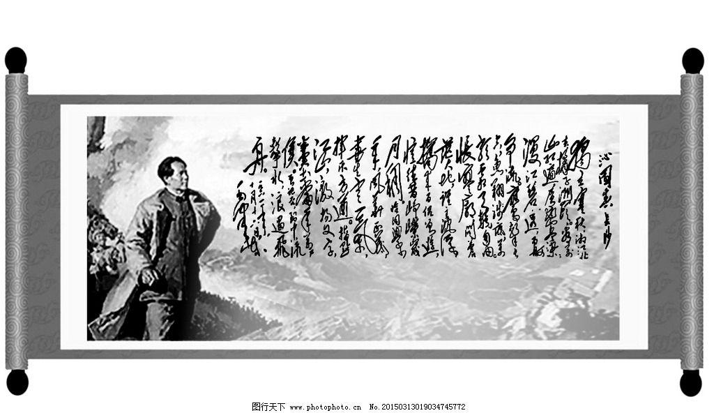 沁园春-长沙 毛体书法国画卷轴图片