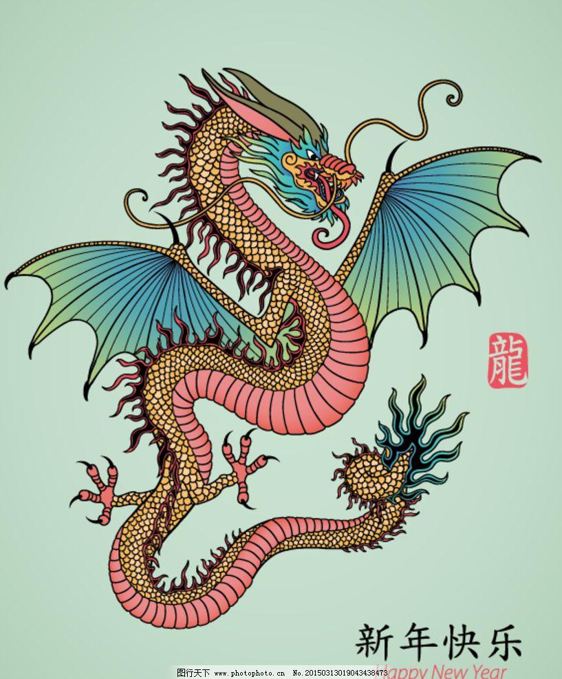 龙年 手绘 新年快乐 腾云驾雾 印章 矢量龙 卡通龙 素描龙 中国龙 祥云 龙腾 复古 翼龙 设计 文化艺术 绘画书法 AI