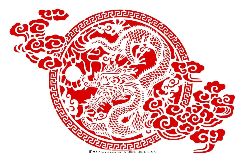 中国元素 中国龙 剪纸 窗花 手绘 春节 新年 元旦 喜庆 中国传统素材