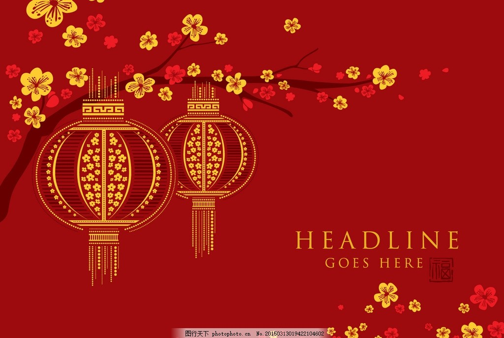 中国元素 红灯笼 花卉 梅花 中国年 手绘 春节 新年 元旦 喜庆