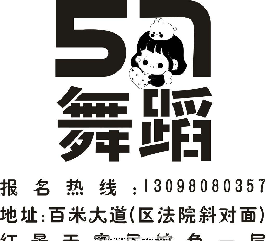 标志 舞蹈标志 logo 舞蹈logo 标志设计 设计 标志图标 其他图标 cdr