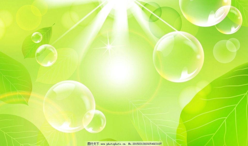 春天 绿叶 泡沫 光束 阳光 汽包 绿色 梦幻 唯美 背景 素材 海报 广告