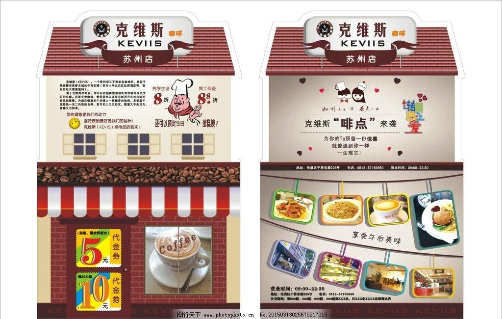 咖啡厅小房子形状宣传单图片