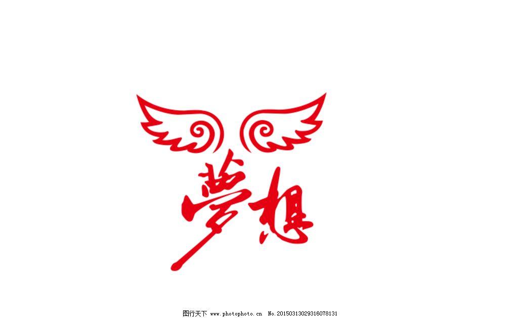 托起天使梦想的翅膀图片